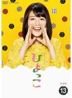連続テレビ小説 ひよっこ 完全版 13