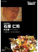プロフェッショナル 仕事の流儀 日本料理人・石原仁司の仕事 京都の冬、もてなしを究める