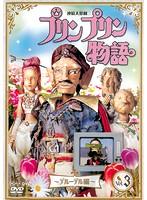 連続人形劇 プリンプリン物語 デルーデル編 vol.3