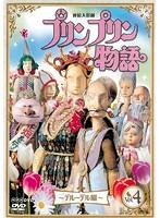 連続人形劇 プリンプリン物語 デルーデル編 vol.4