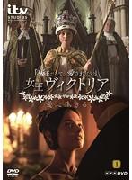 女王ヴィクトリア 愛に生きる 1