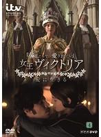 女王ヴィクトリア 愛に生きる 4