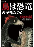 生命進化の謎 LIFE ON EARTH, A NEW PREHISTORY 鳥は恐竜の子孫なのか
