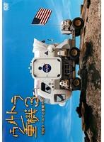 ウルトラ重機 3 ~究極ワールドの重機たち~