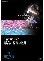 NHKスペシャル 人体 神秘の巨大ネットワーク 第3集'骨'が出す!最高の若返り物質