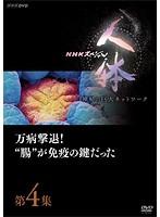 NHKスペシャル 人体 神秘の巨大ネットワーク 第4集 万病撃退!'腸'が免疫の鍵だった