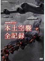 NHKスペシャル 本土空襲 全記録