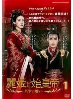 麗姫と始皇帝 ~月下の誓い~ 1