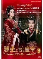 麗姫と始皇帝 ~月下の誓い~ 3