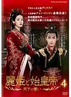 麗姫と始皇帝 ~月下の誓い~ 4