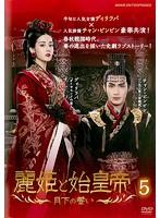 麗姫と始皇帝 ~月下の誓い~ 5