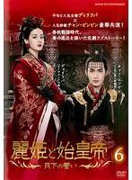 麗姫と始皇帝 ~月下の誓い~ 6