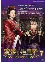 麗姫と始皇帝 ~月下の誓い~ 7