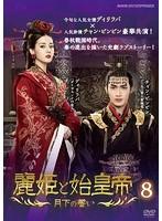 麗姫と始皇帝 ~月下の誓い~ 8