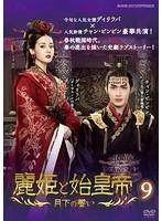 麗姫と始皇帝 ~月下の誓い~ 9