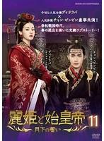 麗姫と始皇帝 ~月下の誓い~ 11