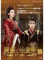 麗姫と始皇帝 ~月下の誓い~ 13