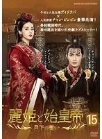 麗姫と始皇帝 ~月下の誓い~ 15