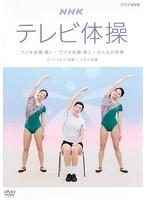 NHKテレビ体操~ラジオ体操 第1/ラジオ体操 第2/みんなの体操/オリジナルの体操/リズム体操~