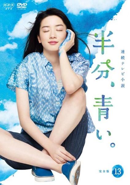 連続テレビ小説 半分、青い。 完全版 13