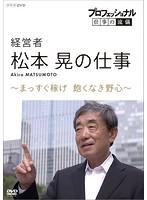 プロフェッショナル 仕事の流儀 経営者・松本晃の仕事 まっすぐ稼げ!飽くなき野心