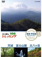 にっぽんトレッキング100 関東・甲信越 セレクション 天城 富士山麓 北八ヶ岳
