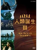NHKスペシャル 人類誕生 III ホモ・サピエンス ついに日本へ!