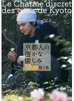 京都人の密かな愉しみ Blue 修業中/祝う春