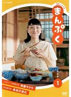 連続テレビ小説 まんぷく 完全版 1