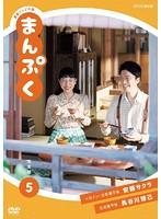 連続テレビ小説 まんぷく 完全版 5