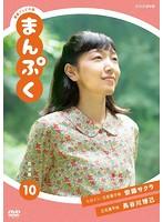 連続テレビ小説 まんぷく 完全版 10