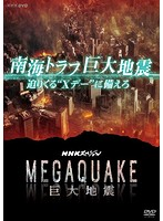 NHKスペシャル MEGAQUAKE 南海トラフ巨大地震 迫りくる'Xデー'に備えろ