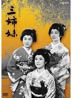 NHK大河ドラマ 三姉妹