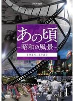 あの頃 ~昭和の風景~ 第1部 1945~1964