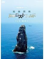NHKスペシャル 秘島探検 東京ロストワールド 第2集 孀婦(そうふ)岩