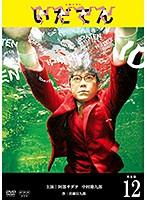 大河ドラマ いだてん 完全版 12