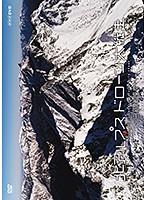 北アルプス ドローン大縦走 ~白銀の峰々へ~
