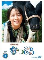 連続テレビ小説 なつぞら 完全版 3