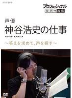 プロフェッショナル 仕事の流儀 声優・神谷浩史の仕事 答えを求めて、声を探す