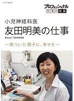 プロフェッショナル 仕事の流儀 小児神経科医・友田明美の仕事 傷ついた親子に、幸せを