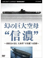 幻の巨大空母'信濃'~乗組員が語る 大和型'不沈艦'の悲劇~