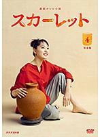 連続テレビ小説 スカーレット 完全版 4
