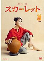 連続テレビ小説 スカーレット 完全版 6