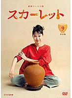 連続テレビ小説 スカーレット 完全版 9