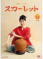 連続テレビ小説 スカーレット 完全版 13