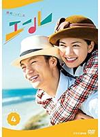連続テレビ小説 エール 完全版 4