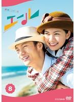 連続テレビ小説 エール 完全版 8