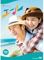 連続テレビ小説 エール 完全版 10