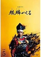 大河ドラマ 麒麟がくる 完全版 5