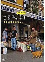 岩合光昭の世界ネコ歩き イスタンブール